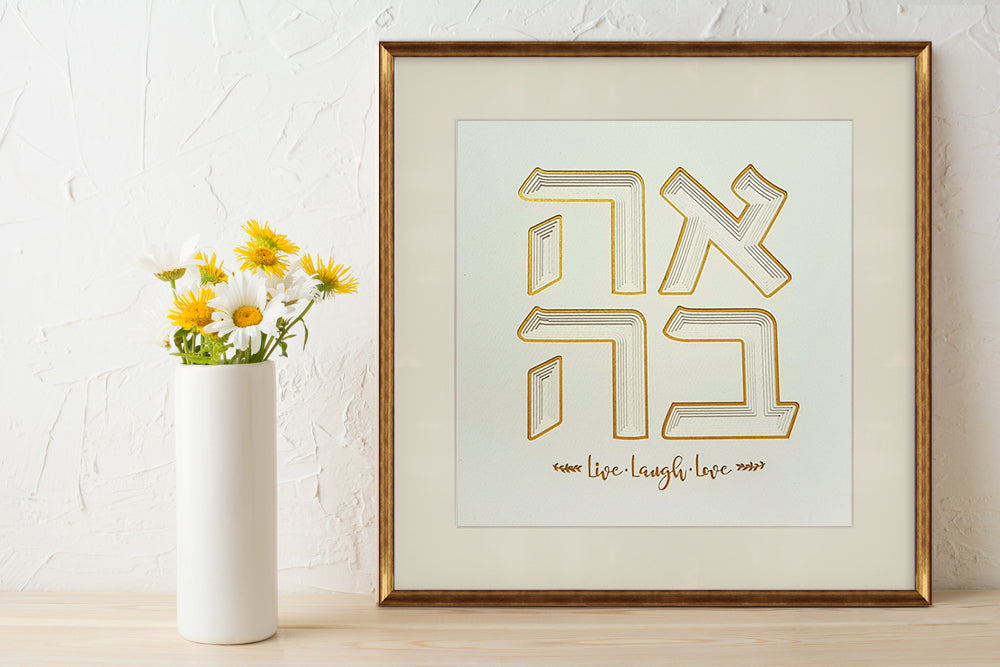 LOVE - Hebrew square letters
