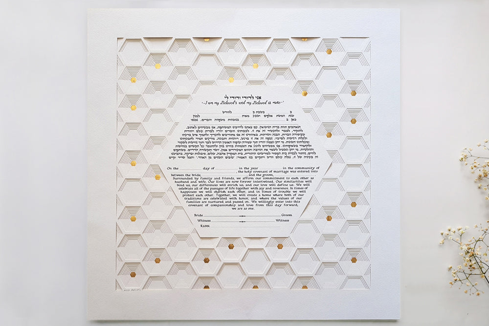 GOLDEN HEXAGON KETUBAH