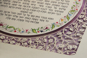 israel prayer purple