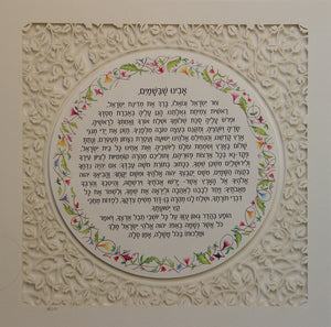 israel prayer white