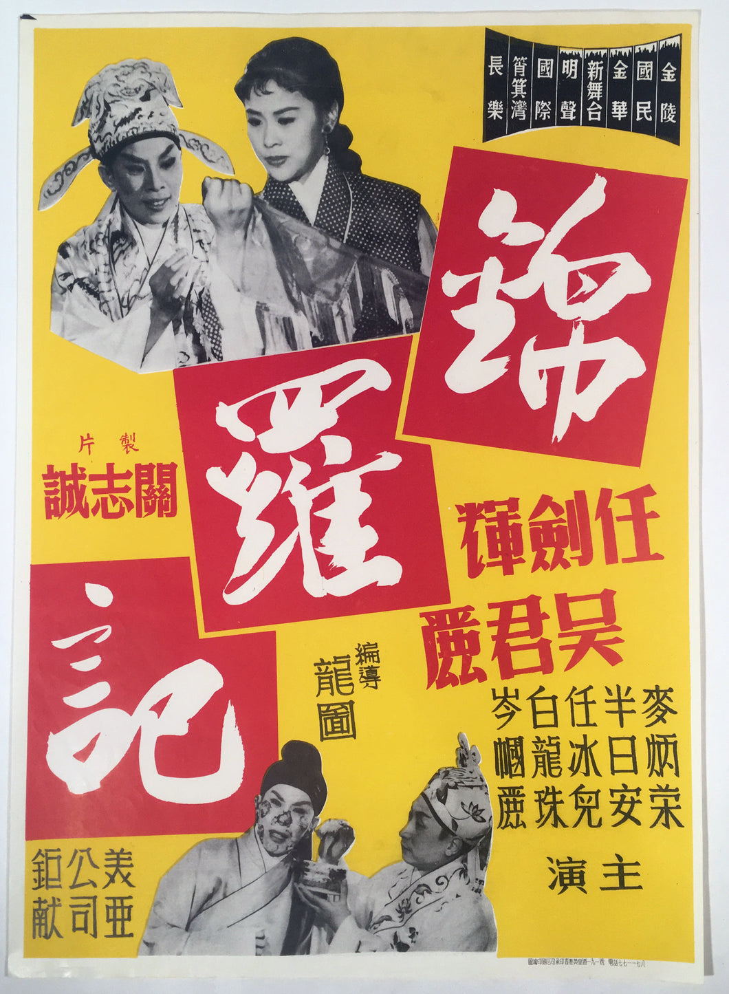 1950's-1960's Vintage CHINESE Movie POSTER || Makeup, Comedy