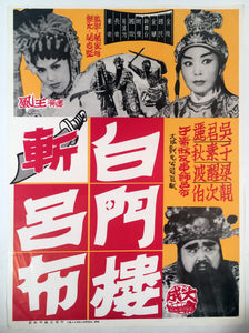 1950's-1960's Vintage CHINESE Movie POSTER || Swordplay