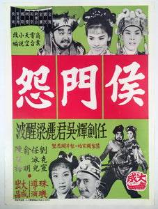 1950s Vintage Chinese Movie Poster, Green