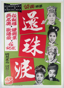 1950's-1960's Vintage CHINESE Movie POSTER || Green, Heads Along Right Edge
