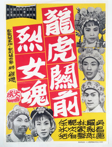 1950's-1960's Vintage CHINESE Movie POSTER || Five People with Crowns