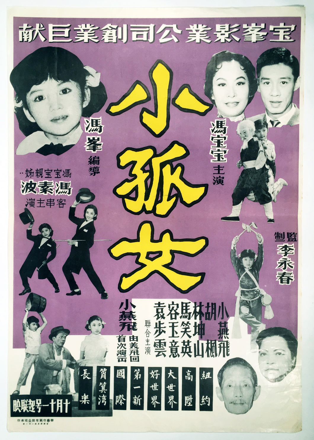 1950's-1960's Vintage CHINESE Movie POSTER || Tap Dancing, Martial Arts, Children