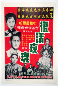 1960's Vintage CHINESE Movie POSTER || Large Group, Red Background