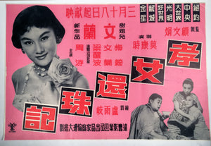 1950s Vintage Chinese Movie Poster, Big Head - TheBoxSF
