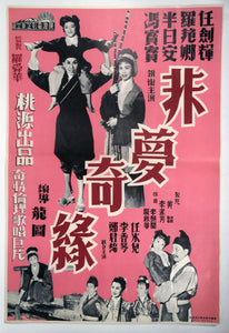 1960's Vintage CHINESE Movie POSTER || Man with Child on Shoulders