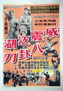 1950's-1960's Vintage CHINESE Movie POSTER || Warfare, Battle