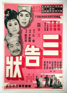 1950s Vintage Chinese Movie Poster, Man with Paddle