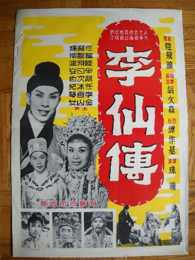 1950s Vintage Chinese Movie Poster, Yellow & Red 2