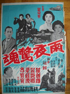 1950s Vintage Chinese Movie Poster, Blue & Red 1