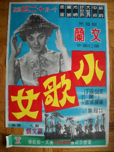 Midcentury Chinese movie poster with lady wearing hat