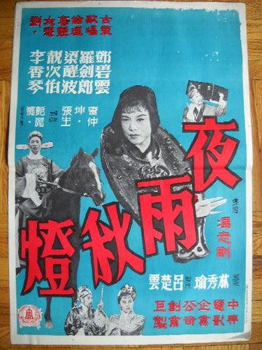 1950s Vintage Chinese Movie Poster, Blue & Red 4