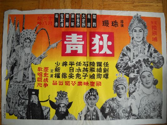 1950s Vintage Chinese Movie Poster, Yellow & Red
