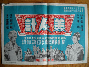 1950s Vintage Chinese Movie Poster, Blue & Red 5