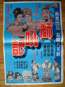 Mid Century Chinese historical movie poster