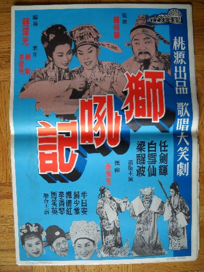 1950s Vintage Chinese Movie Poster, Blue & Red 6