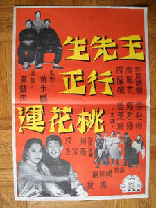 1950s Vintage Chinese Movie Poster, Red, Yellow