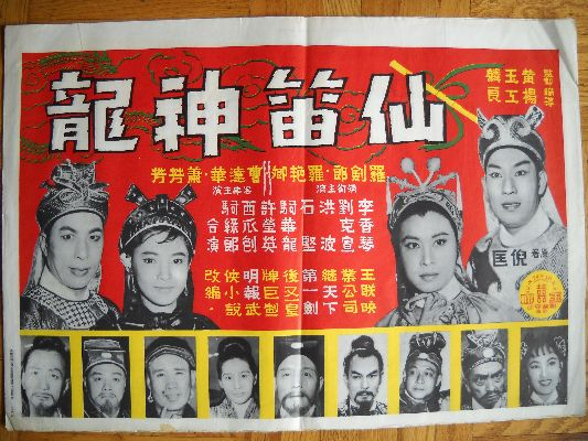 Midcentury Chinese movie poster large cast of actors