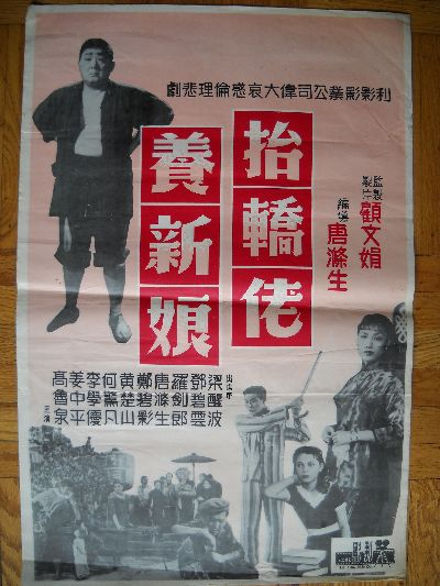 Midcentury Chinese movie poster comedy and slice of life