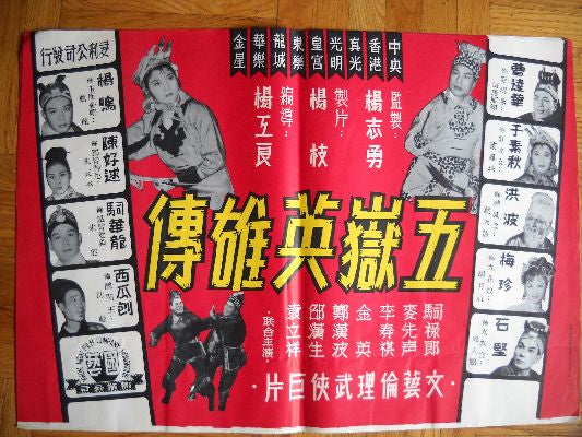 Midcentury Chinese movie poster martial arts tournament