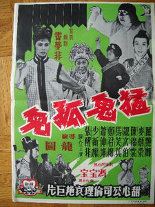 1950s Vintage Chinese Movie Poster, Green, Red
