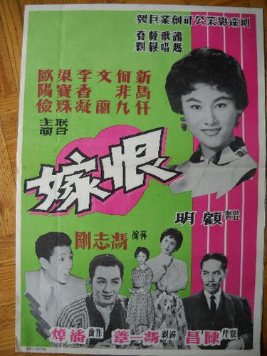 1950s Vintage Chinese Movie Poster Heart, Green, Pink