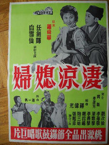 Midcentury Chinese movie poster couple in comedy
