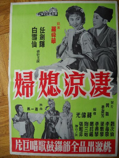 1950s Vintage Chinese Movie Poster, Green, Red 2