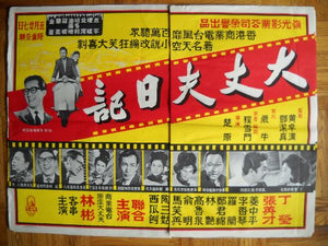 1950s Vintage Chinese Movie Poster, Yellow, Red 3