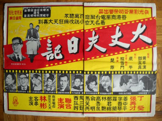 Midcentury Chinese movie poster 1960s modern life riding vespa