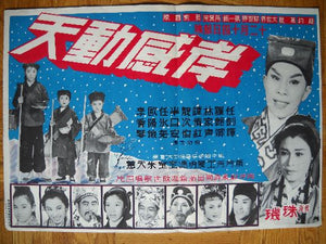 1950s Vintage Chinese Movie Poster, Blue & Red 7