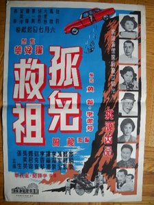 1950s Vintage Chinese Movie Poster, Car Over Mountain, Blue & Red