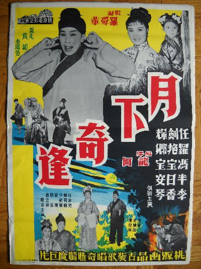 1950s Vintage Chinese Movie Poster, Yellow, Blue, Red