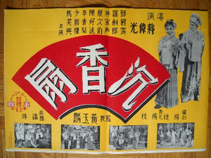 1950s Vintage Chinese Movie Poster, Yellow, Red 5