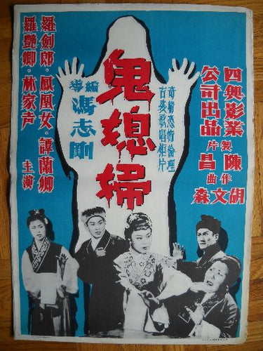 1950s Vintage Chinese Movie Poster, Blue & Red, white ghost