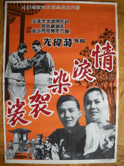 Midcentury Chinese movie poster orange slice of life