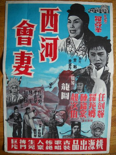 1950s Vintage Chinese Movie Poster, Blue & Red 8