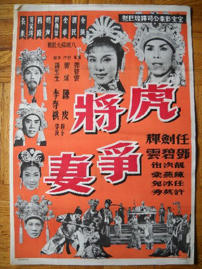 1950s Vintage Chinese Movie Poster, Orange, Red 2