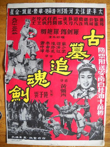 Midcentury Chinese movie poster woman fighting men with sword