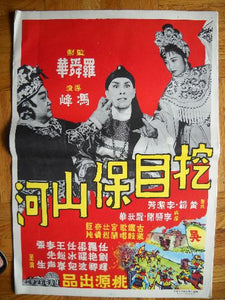 1950s Vintage Chinese Movie Poster, Red, Yellow 5