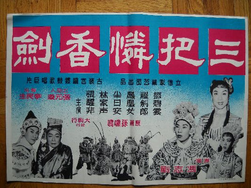 1950s Vintage Chinese Movie Poster, Blue & Red 9
