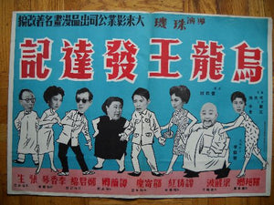 Midcentury Chinese movie poster human heads on cartoon bodies