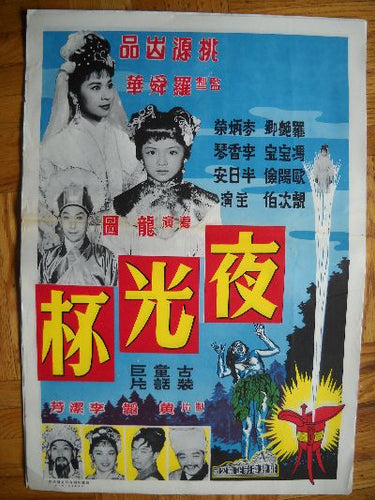 1950s Vintage Chinese Movie Poster, Blue, Red, Yellow