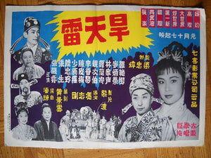 Midcentury Chinese movie poster lots of colorful text