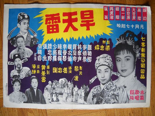 1950s Vintage Chinese Movie Poster, Purple, Blue, Yellow, Red