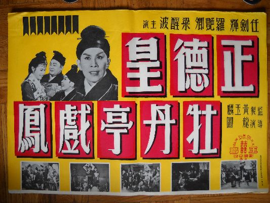 Midcentury Chinese movie poster red squares