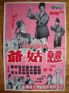 1950s Vintage Chinese Movie Poster, Pink, Red 2
